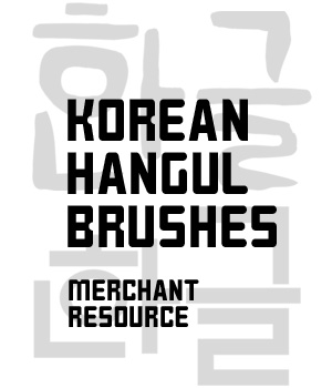 Korean Hangul Brushes