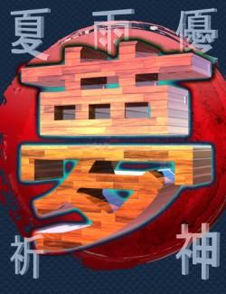 KANJI- Japanese Ideograms for DAZ Studio